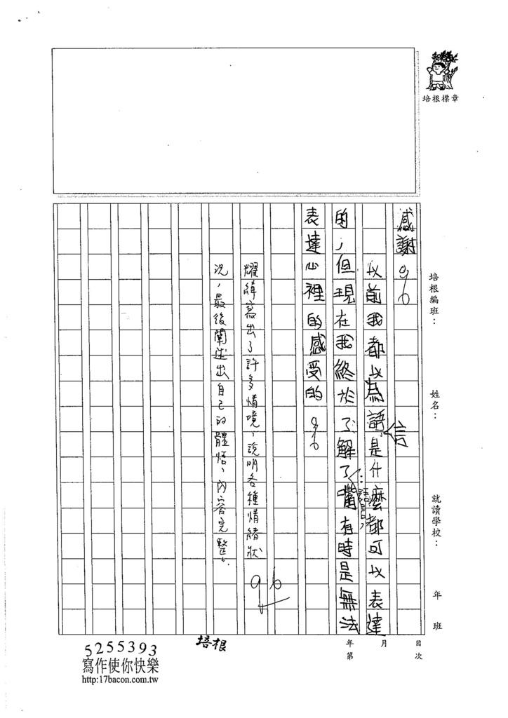 105W5108鍾耀緯 (3)