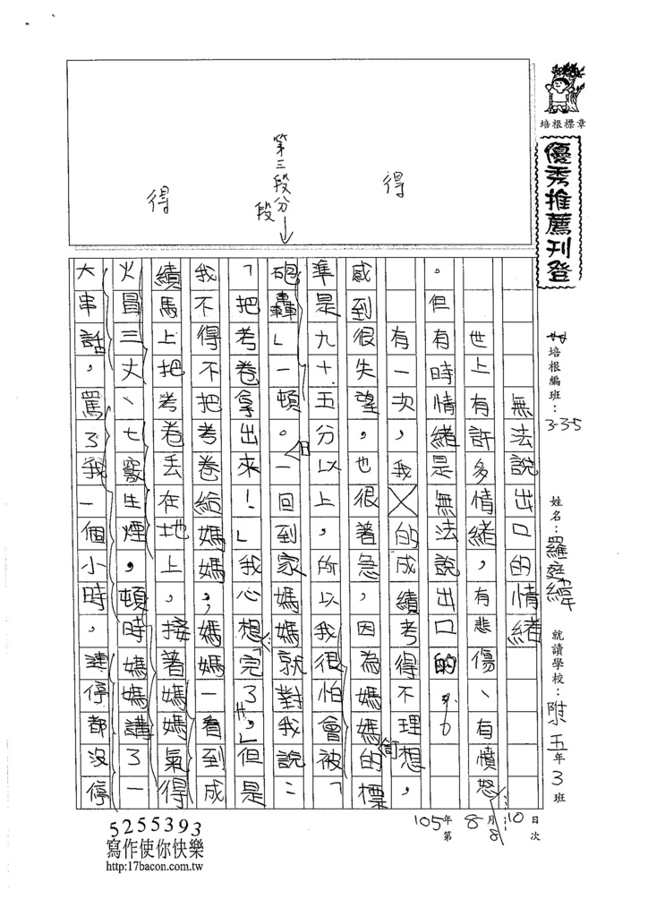 105W5108羅庭緯 (1)