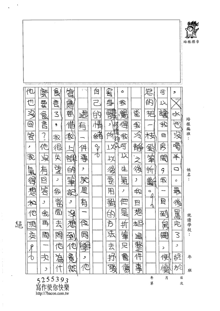 105W5108羅庭緯 (2)