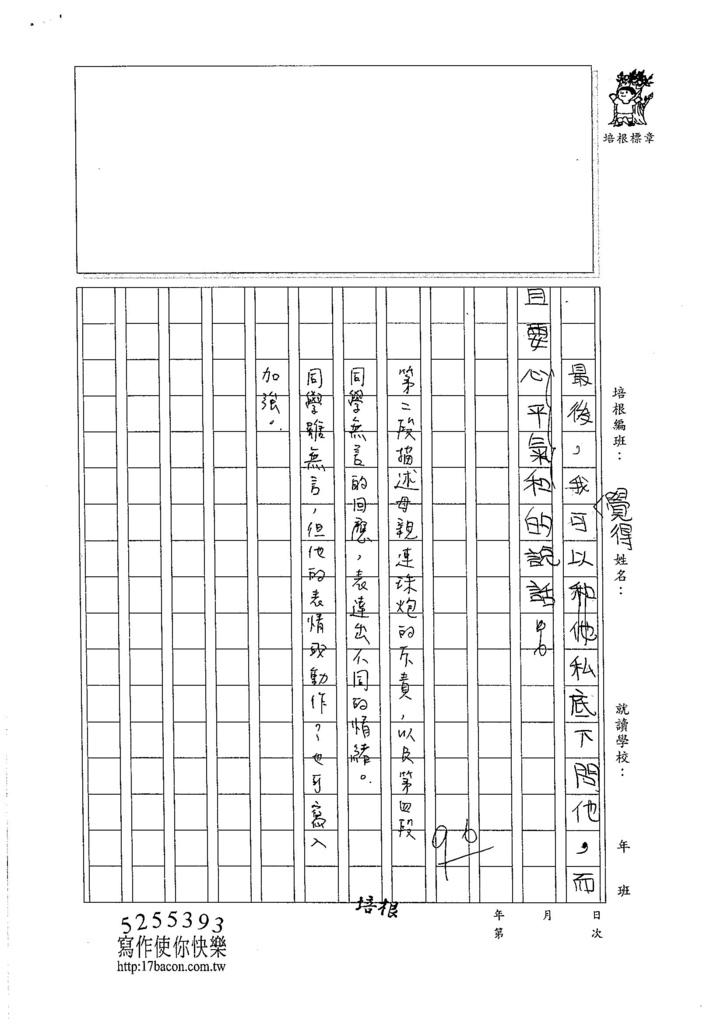 105W5108羅庭緯 (3)