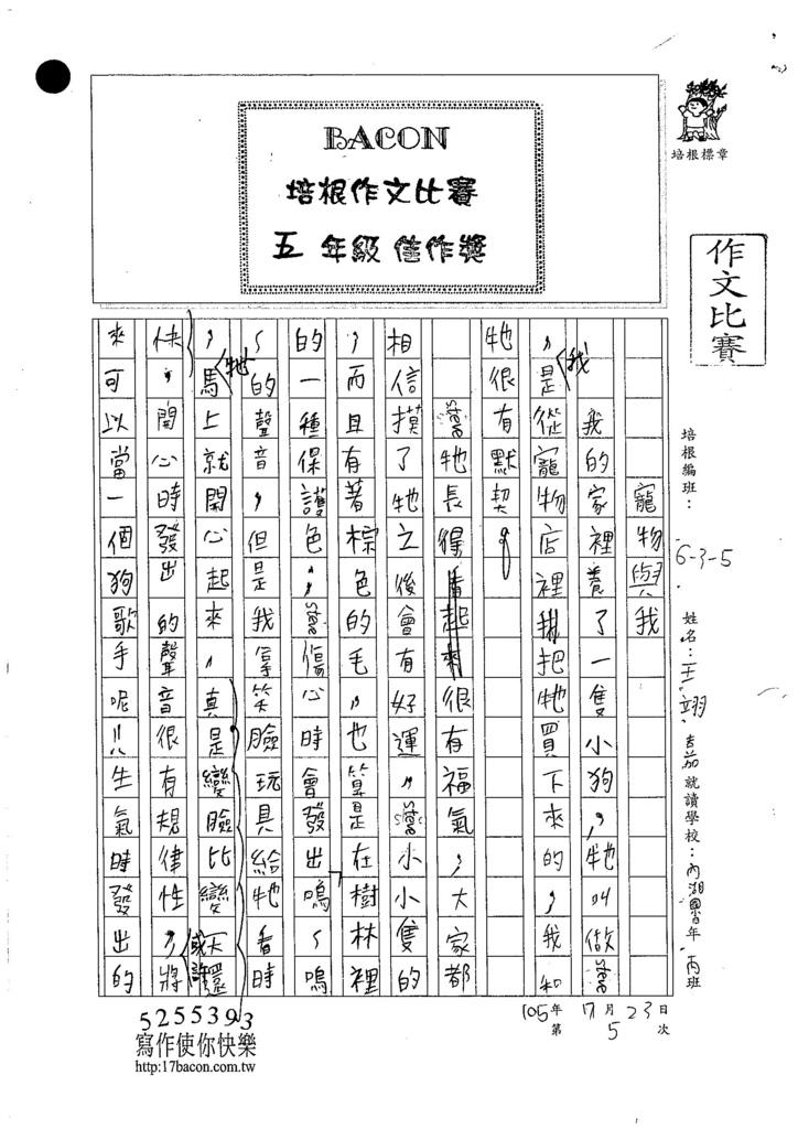 105W5105王翊嘉 (1)