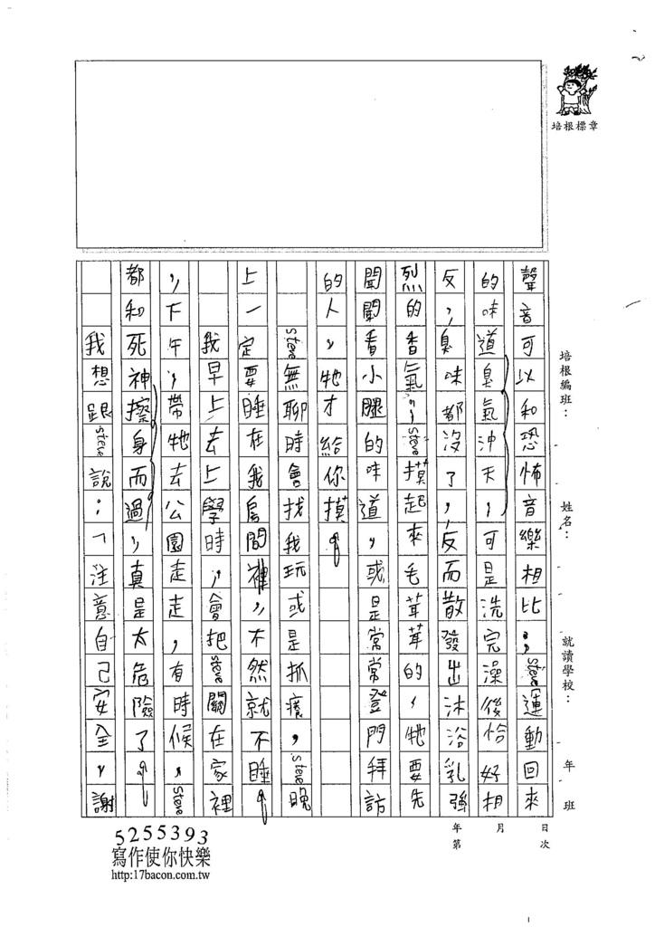 105W5105王翊嘉 (2)