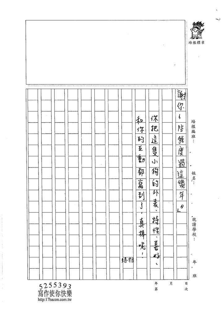 105W5105王翊嘉 (3)