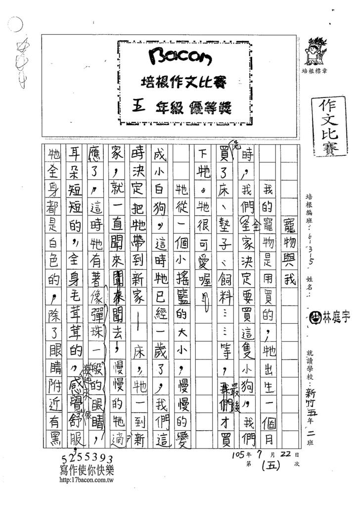 105W5105林庭宇 (1)
