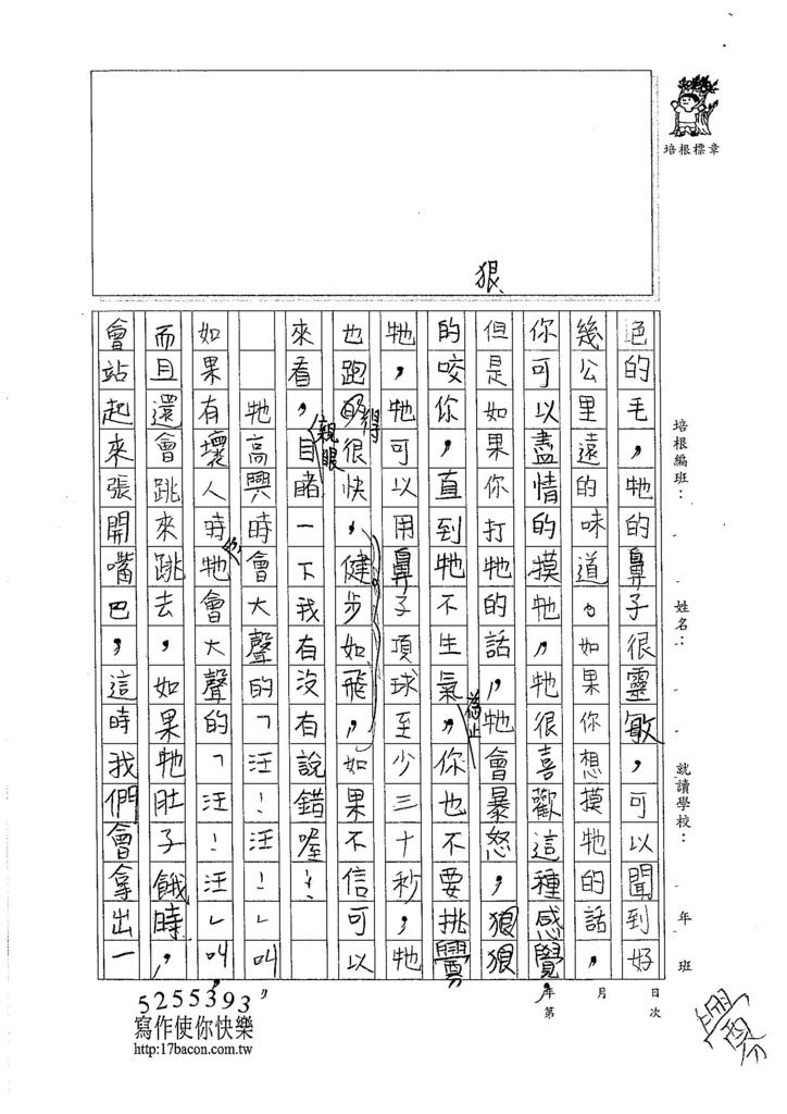105W5105林庭宇 (2)