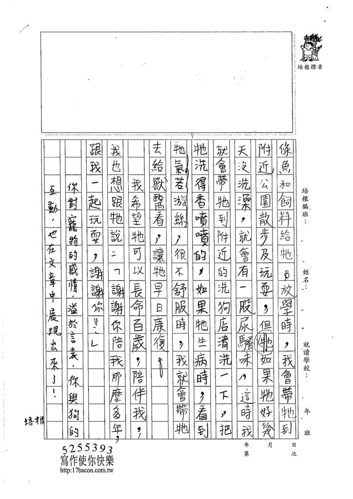 105W5105林庭宇 (3)