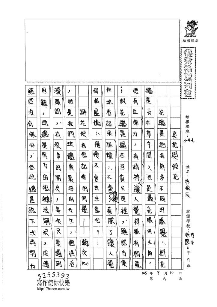 105W6108林依辰 (1)