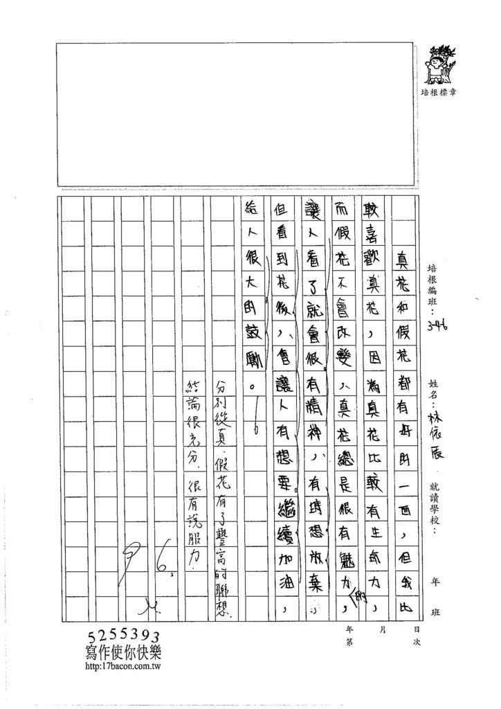 105W6108林依辰 (3)