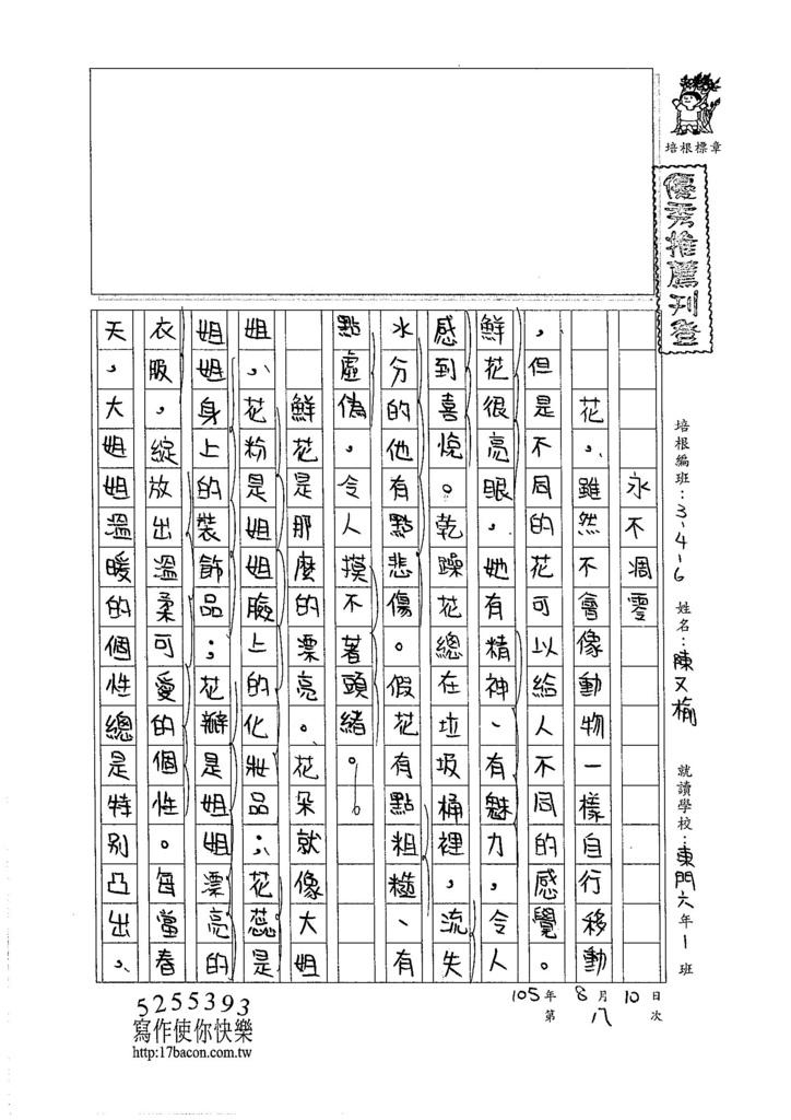 105W6108陳又榆 (1)