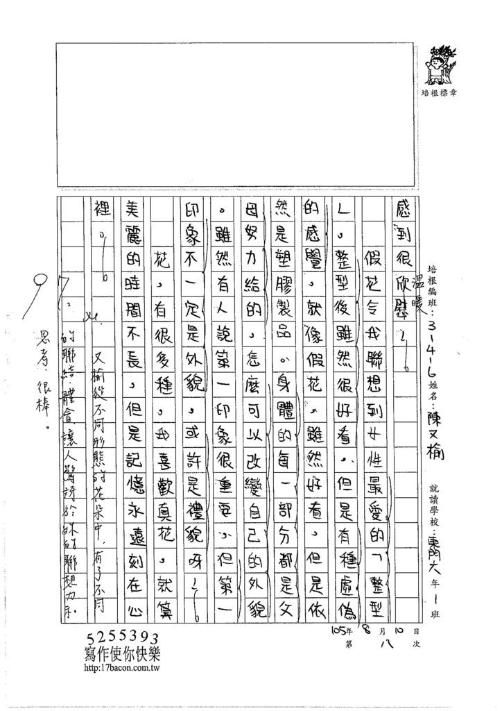 105W6108陳又榆 (3)