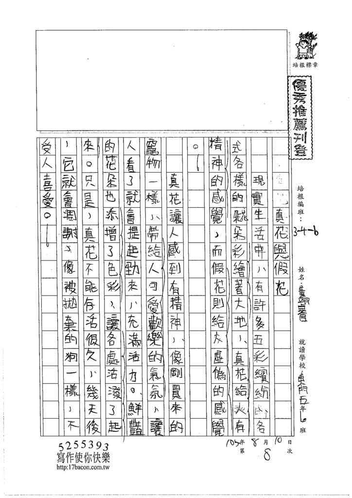 105W6108黃翊睿 (1)