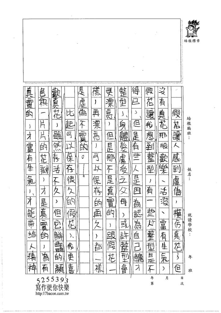 105W6108黃翊睿 (2)