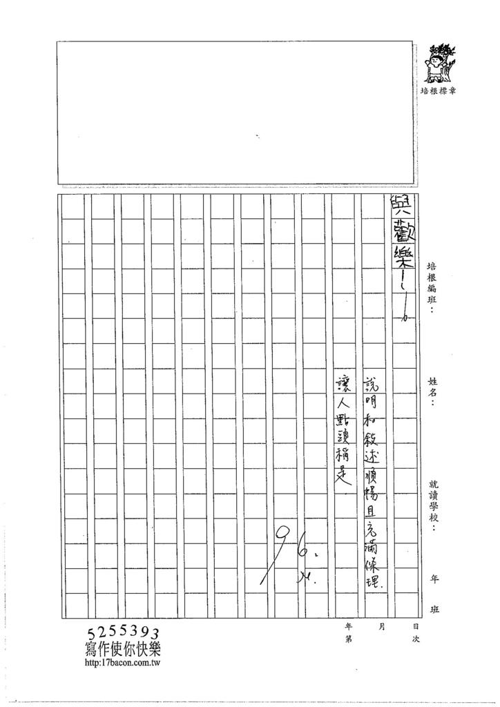 105W6108黃翊睿 (3)