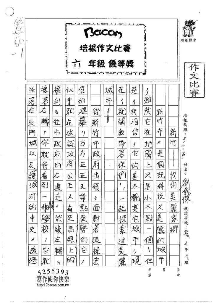 105W6105劉凱傑 (1)