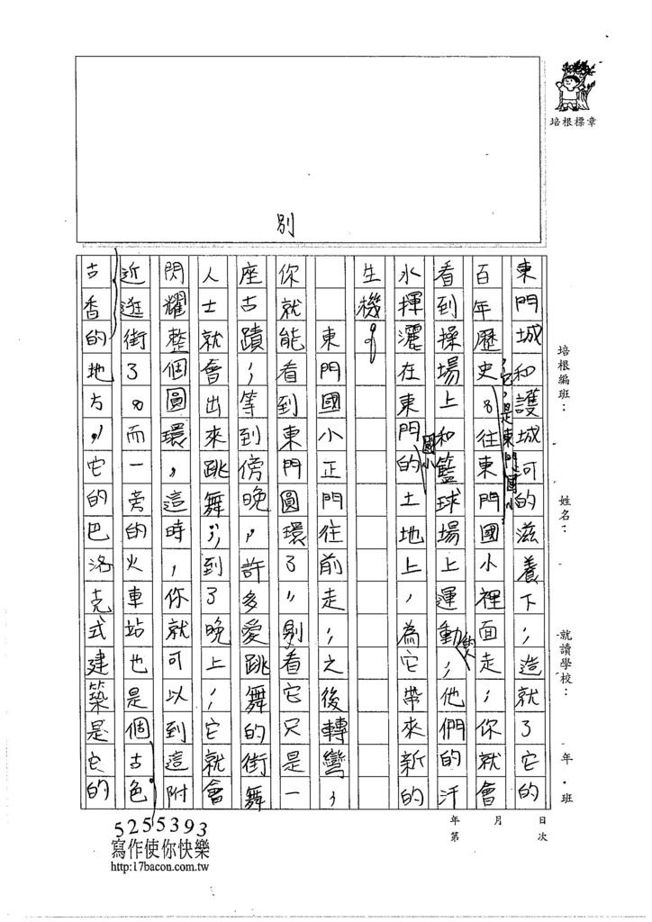 105W6105劉凱傑 (2)