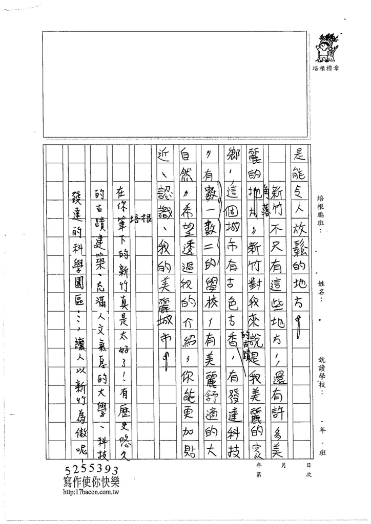 105W6105劉凱傑 (4)