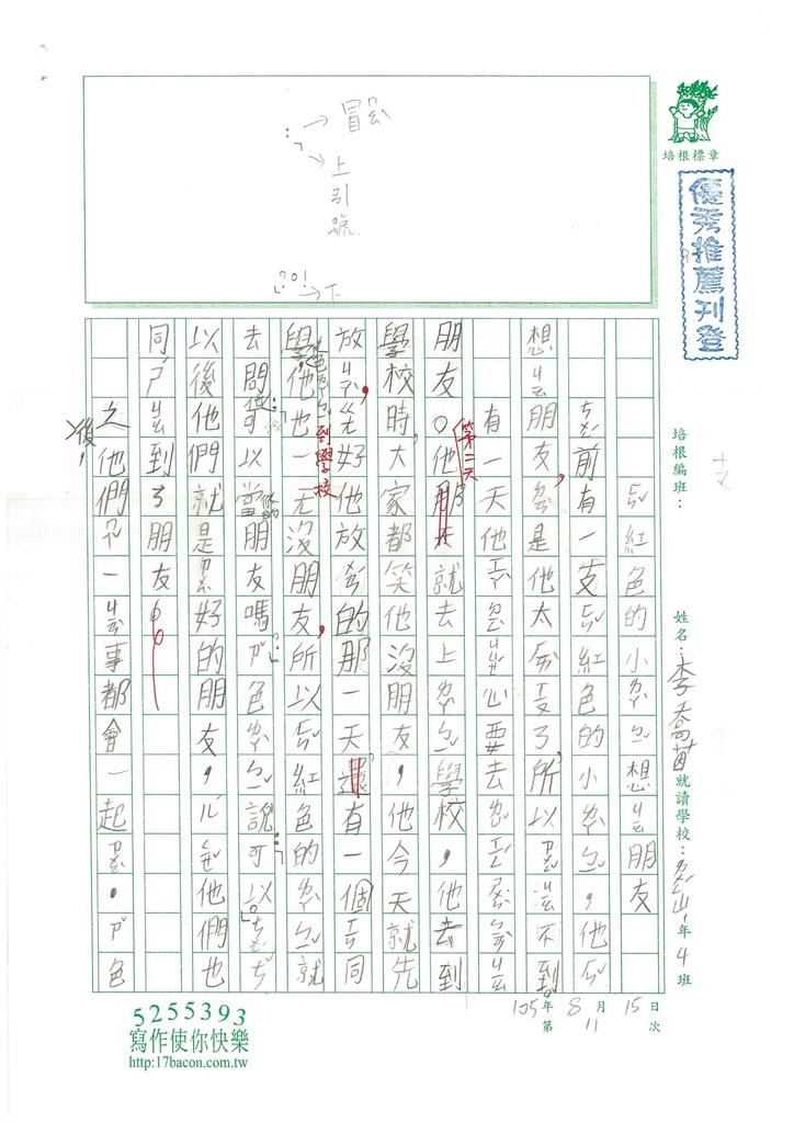 105暑RW111 李喬茵 (1)
