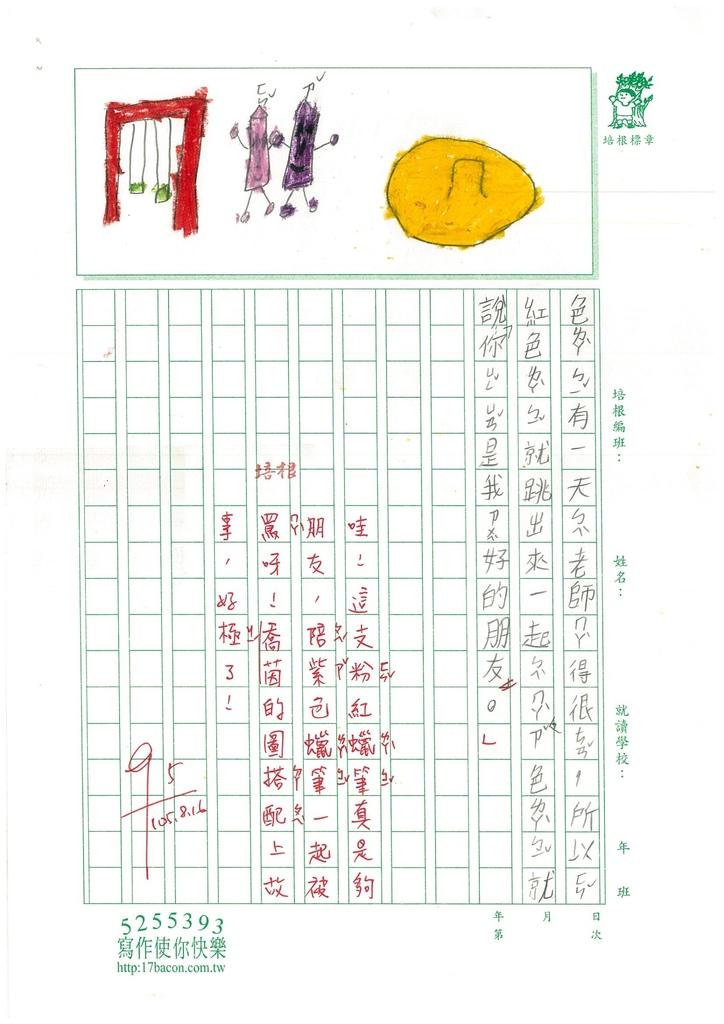 105暑RW111 李喬茵 (2)