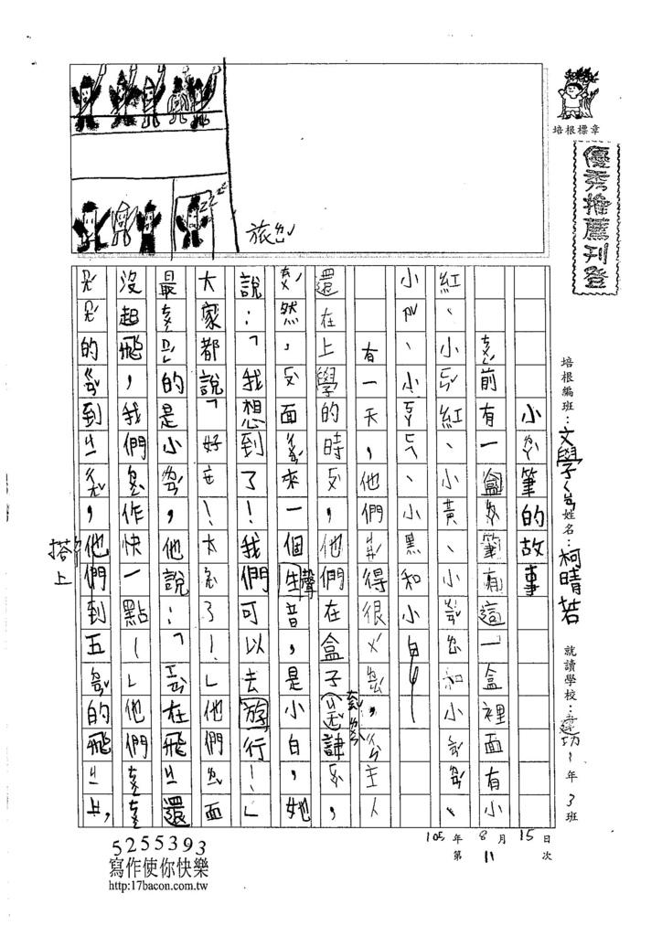 105暑RW111 柯晴若 (1)