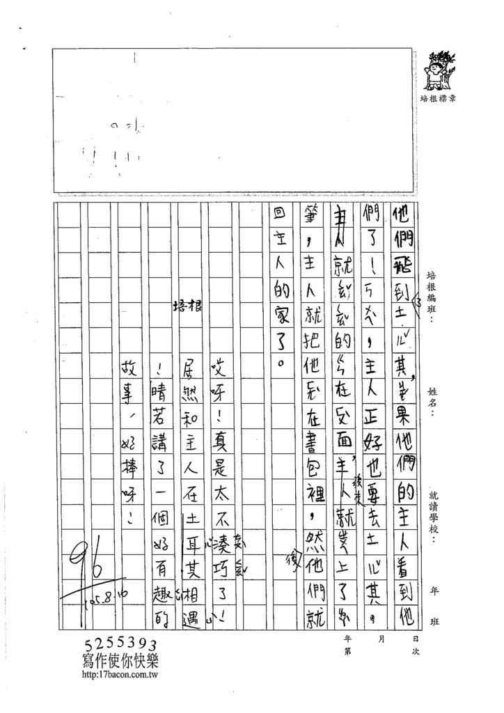 105暑RW111 柯晴若 (2)