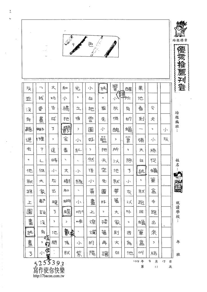 105暑RW111 陳冠驊 (1)