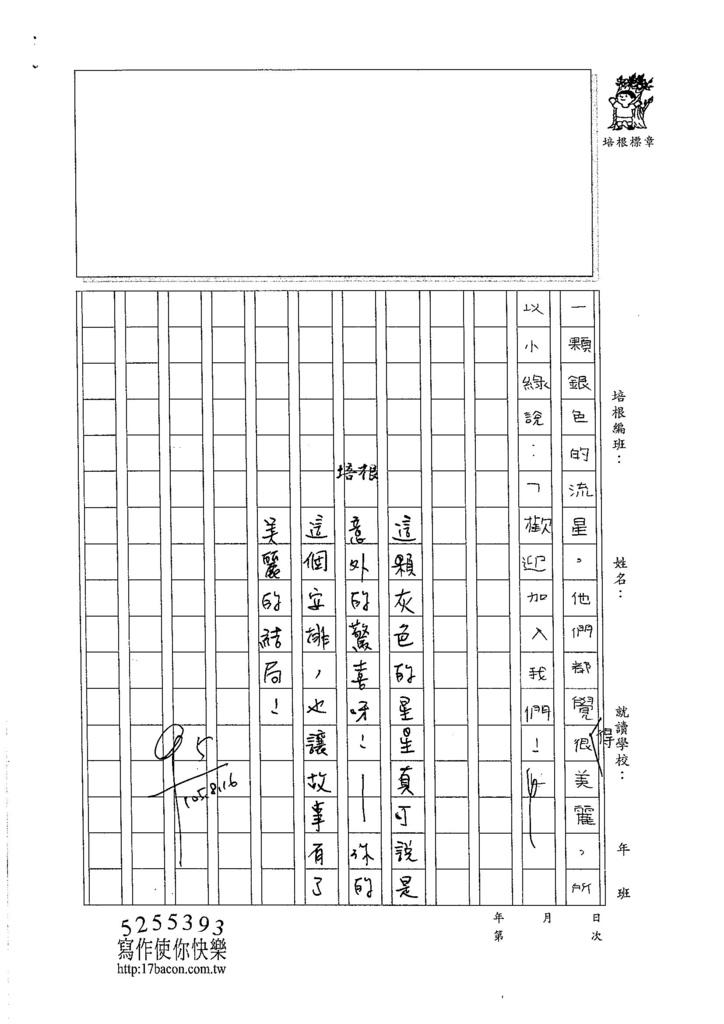 105暑RW111 陳冠驊 (2)