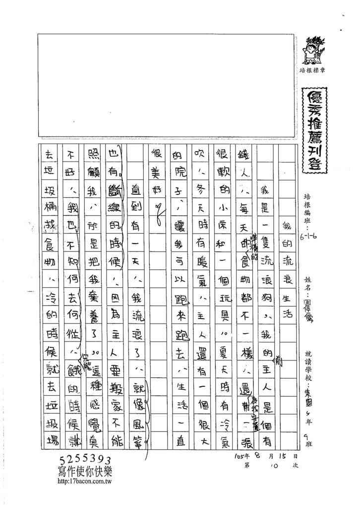 105暑TSW110 周佳儒 (1)