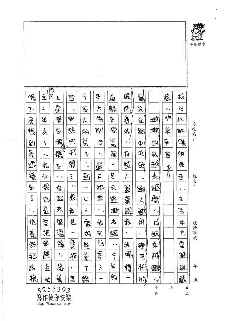 105暑TSW110 周佳儒 (2)