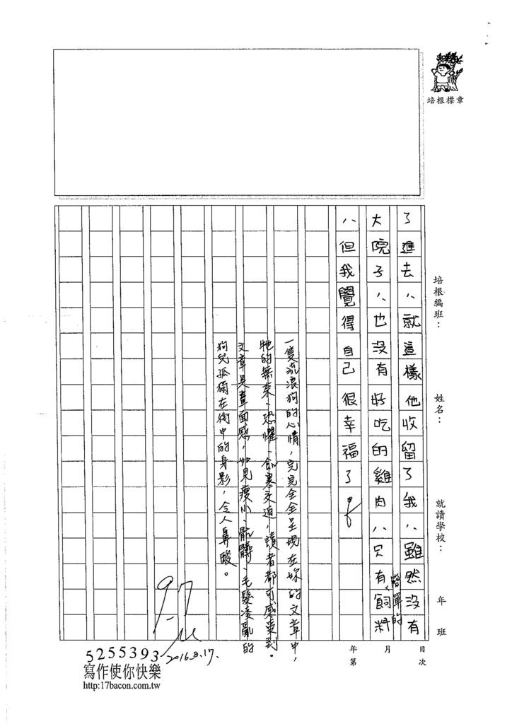 105暑TSW110 周佳儒 (3)
