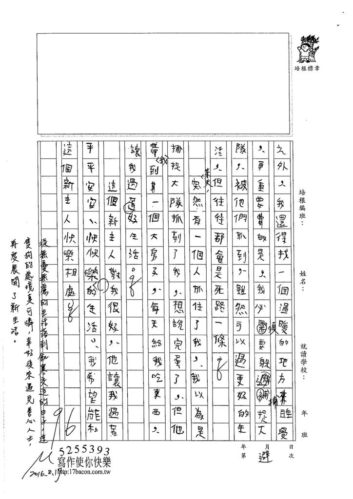 105暑TSW110 張致嘉 (2)