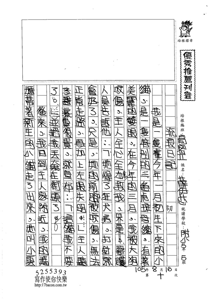 105暑TSW110 薛伊芯 (1)