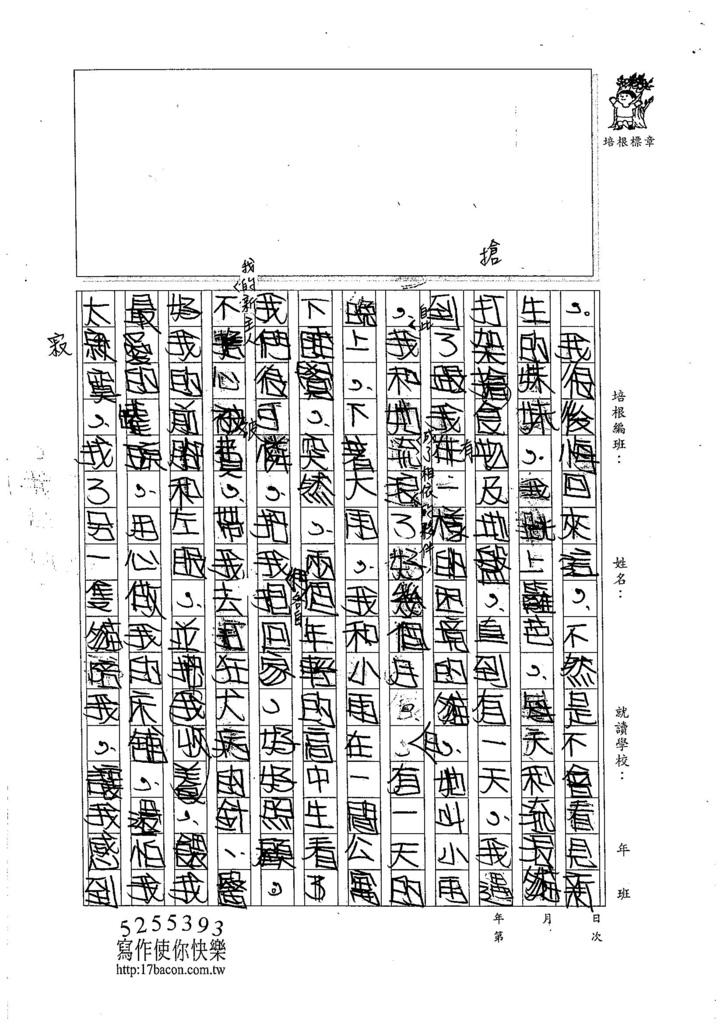 105暑TSW110 薛伊芯 (2)