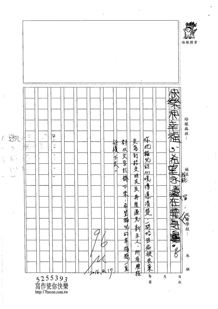 105暑TSW110 薛伊芯 (3)