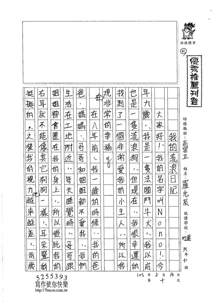 105暑TSW110 羅允辰 (1)