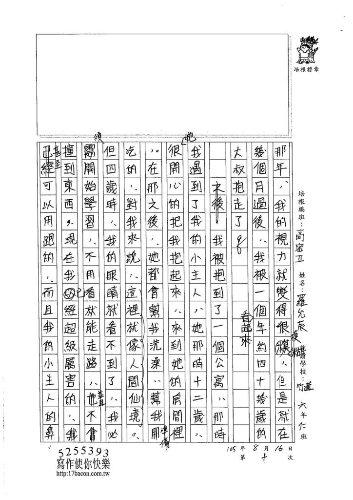 105暑TSW110 羅允辰 (2)