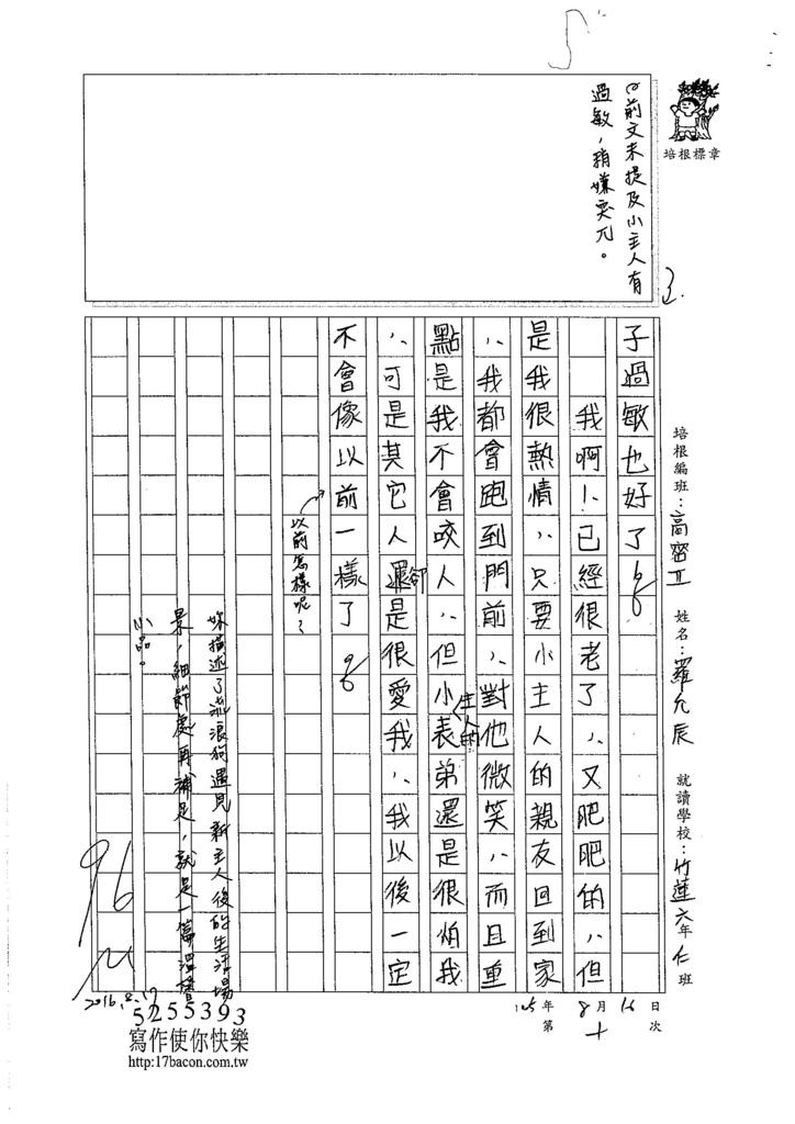 105暑TSW110 羅允辰 (3)