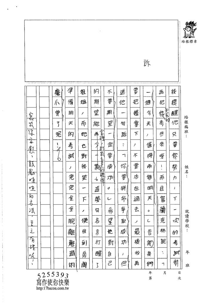 105V111 葉嘉安 (2)