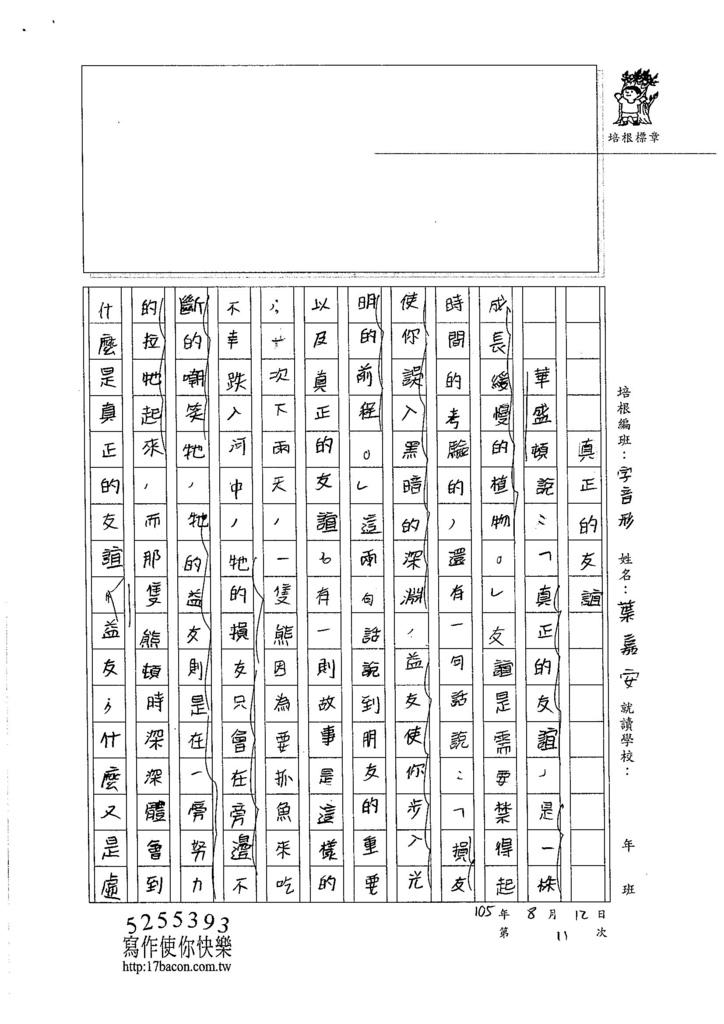 105V111 葉嘉安 (3)