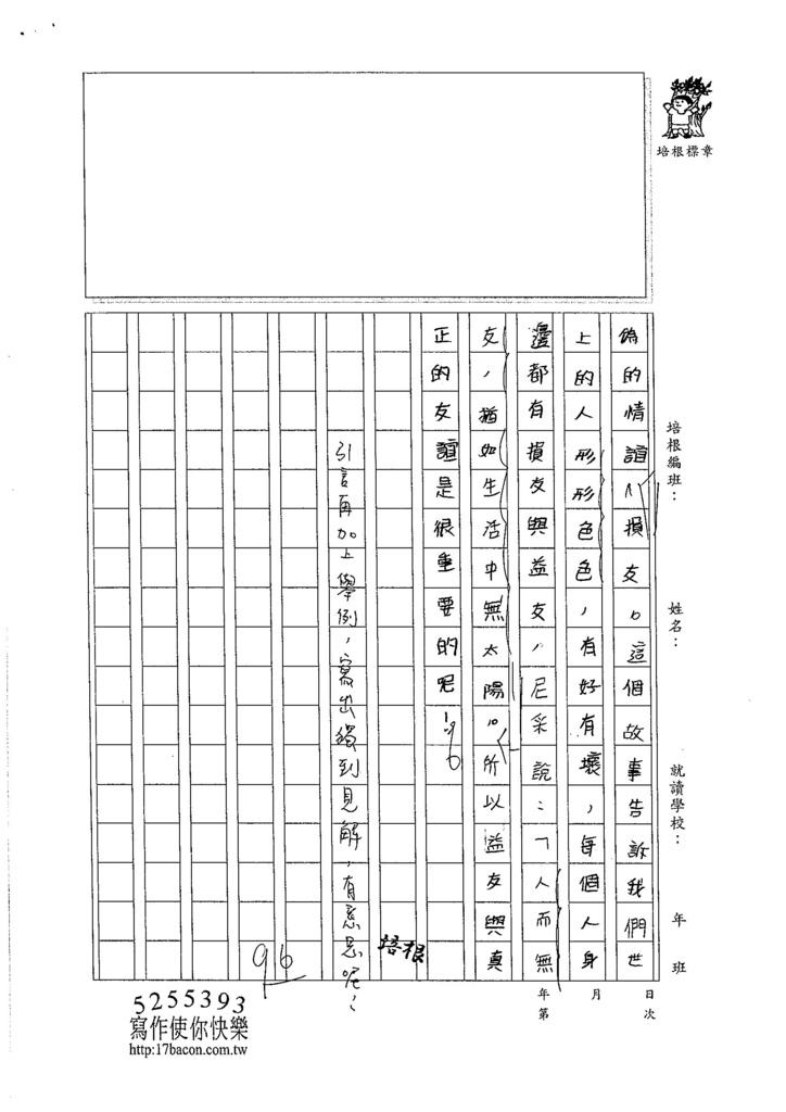 105V111 葉嘉安 (4)