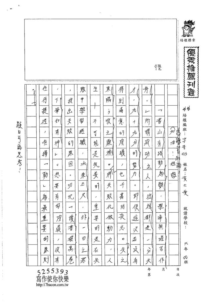 105暑V111 黃允愛 (1)