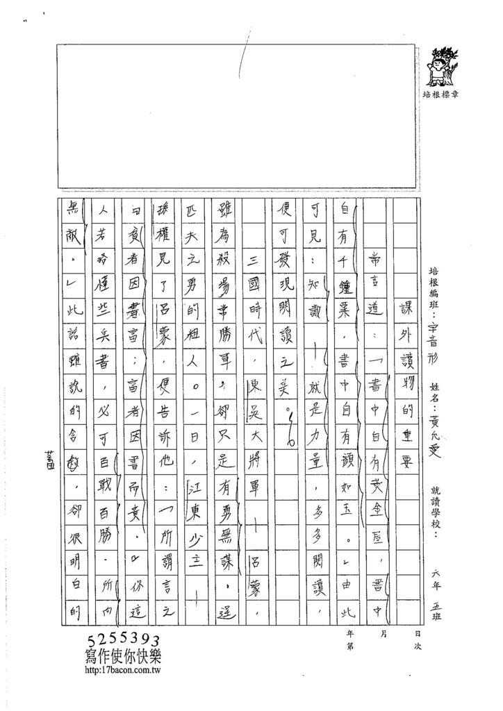 105暑V111 黃允愛 (2)