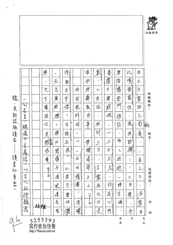105暑V111 黃允愛 (3)