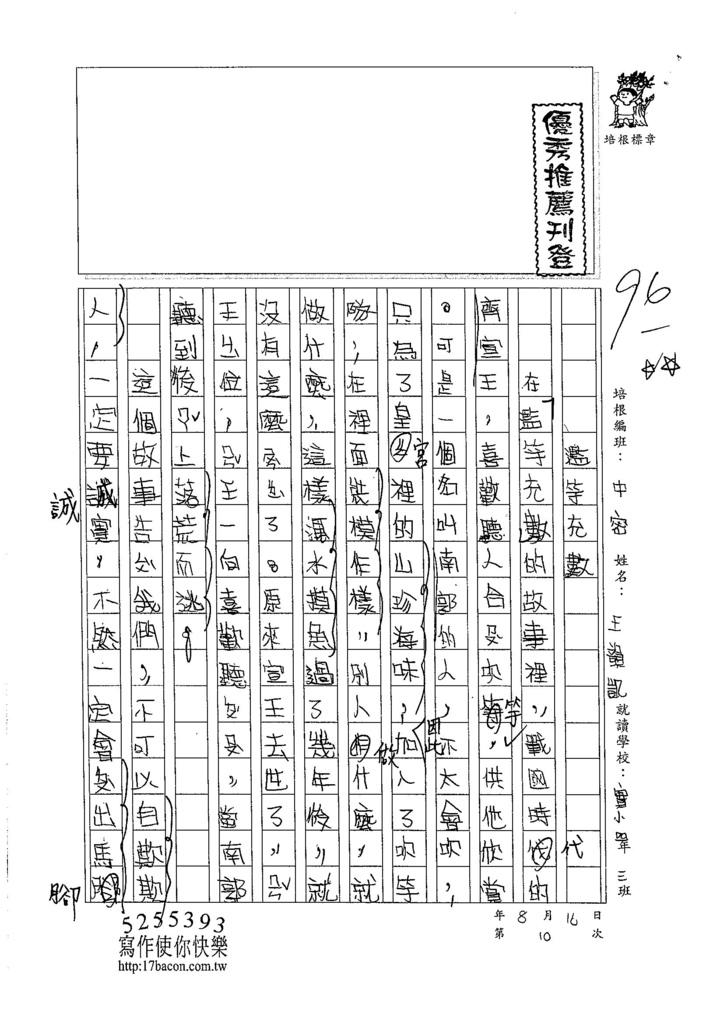 105暑TMW210 王韻凱 (1)