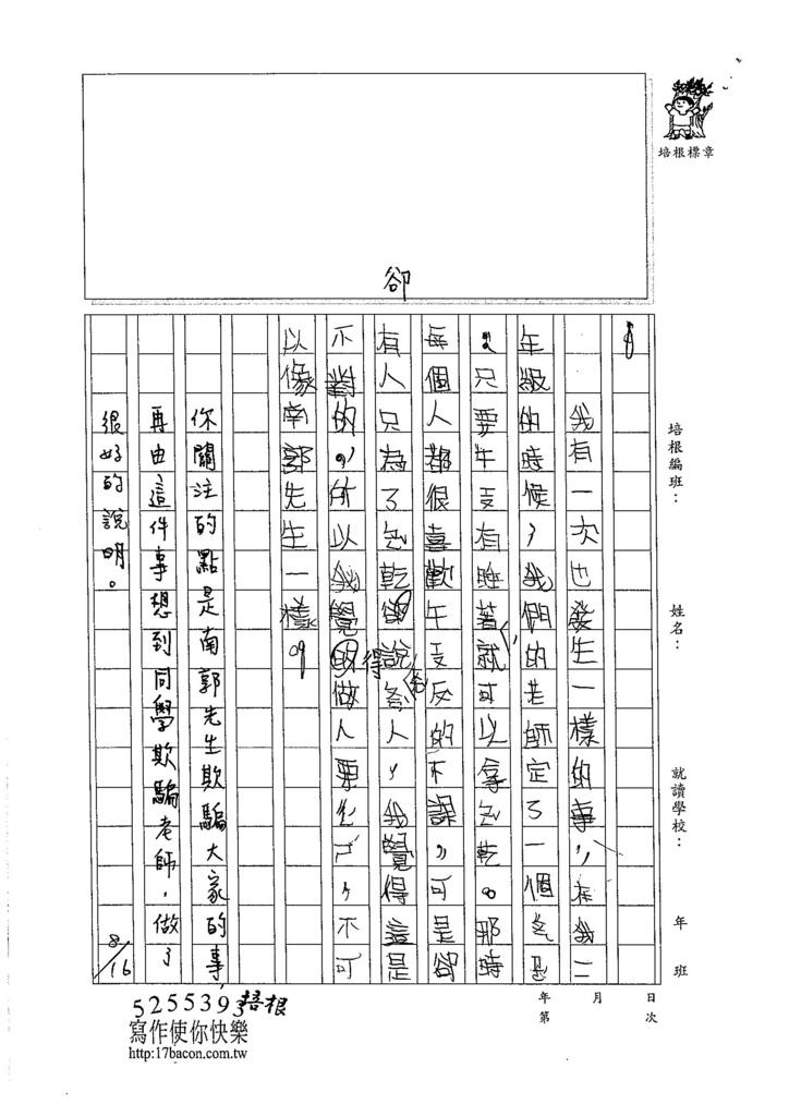 105暑TMW210 王韻凱 (2)