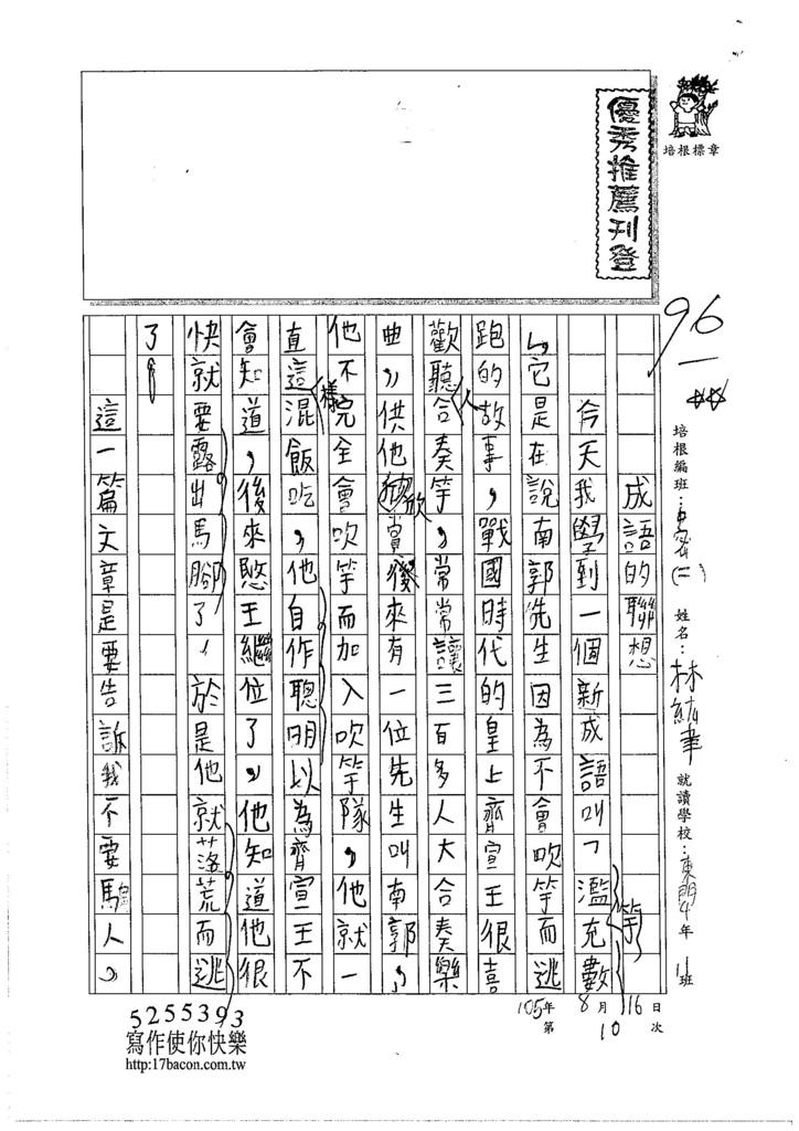 105暑TMW210 林紘聿 (1)