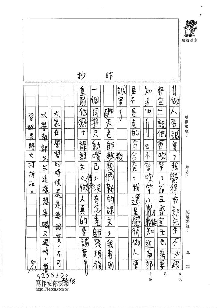 105暑TMW210 林紘聿 (2)