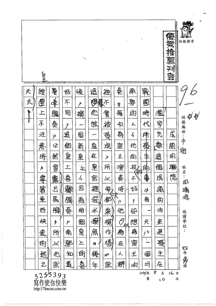 105暑TMW210 邱靖淳 (1)