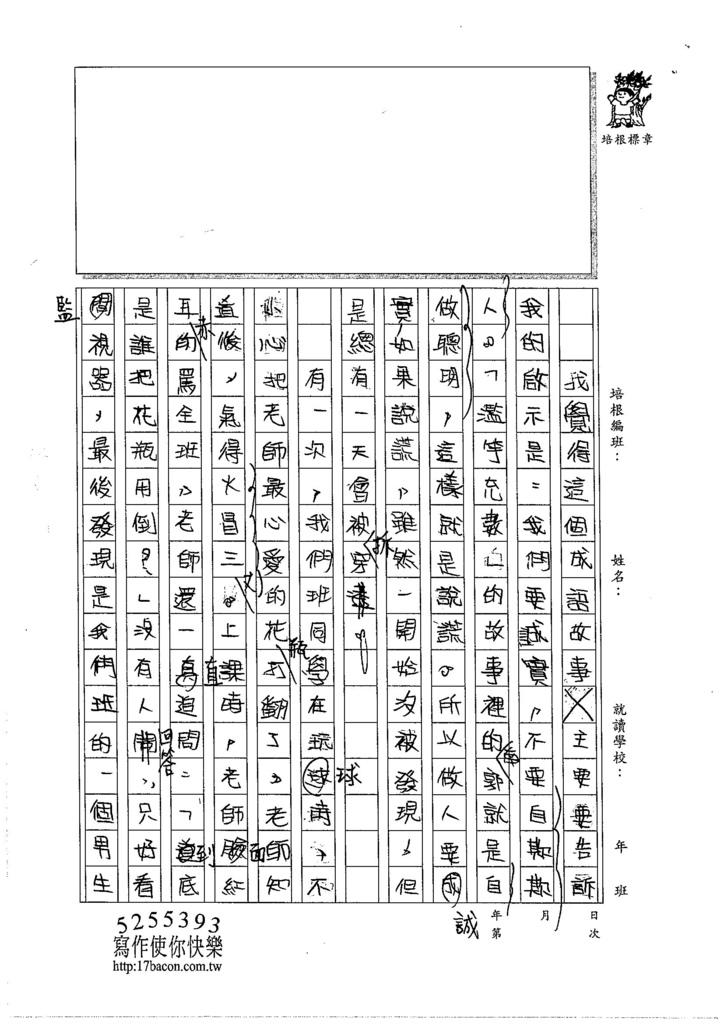 105暑TMW210 邱靖淳 (2)