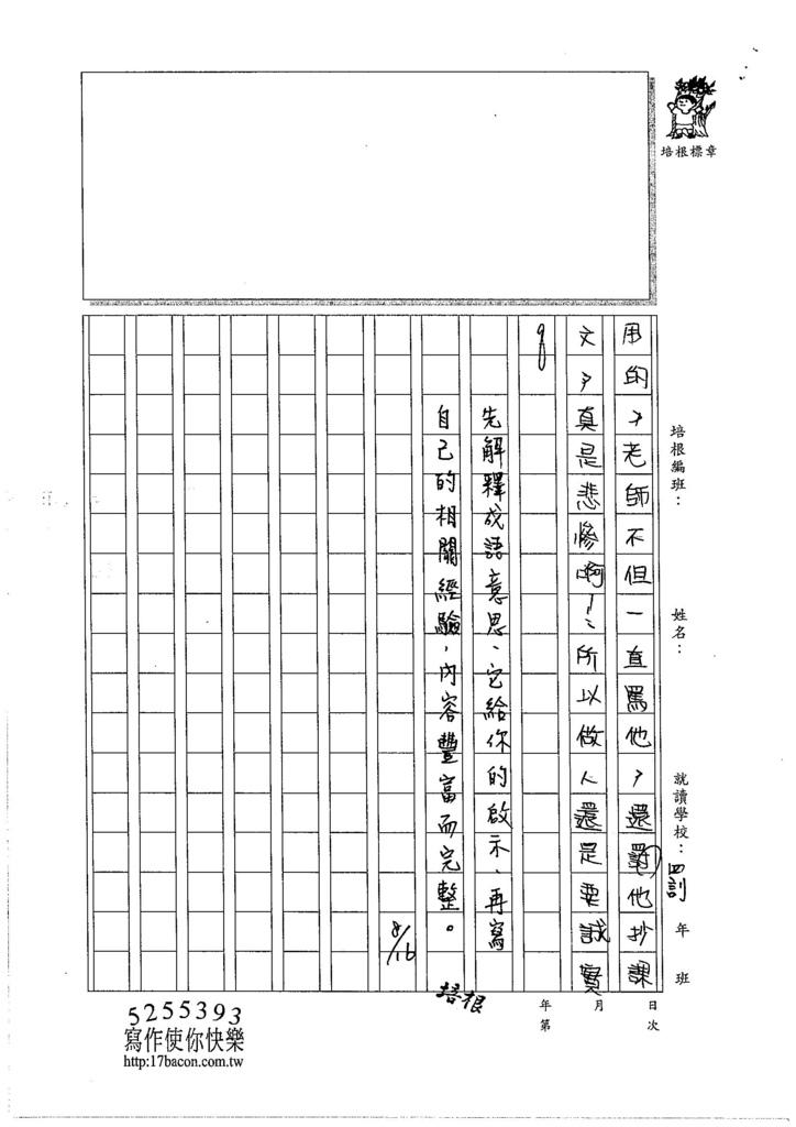 105暑TMW210 邱靖淳 (3)