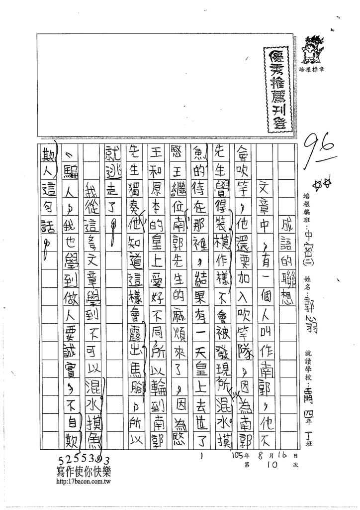 105暑TMW210 郭心羽 (1)